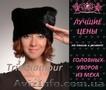 Головные уборы из меха и кожи в Донецке. ЛУЧШИЕ ЦЕНЫ И ВЫСОКОЕ КАЧЕСТВО