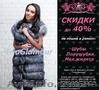 Меховые жилеты в Донецке. ЛУЧШИЕ ЦЕНЫ и КАЧЕСТВО, Объявление #1356070