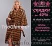 Шубы по Лучшим Ценам в Донецке, Объявление #1356002