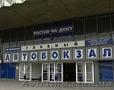 Перевозки Донецк - Ростов на комфортных автобусах