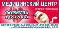 Медицинский массаж в Донецке