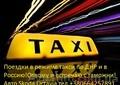 авто перевозки в режиме такси
