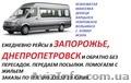 Регулярные рейсы в Запорожье и Днепропетровск из Донецка и Макеевки