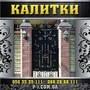 Кованые решетки, заборы, калитки, ворота, ограждения., Объявление #1289871