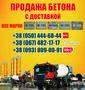 Купить бетон Горловка, цена, с доставкой в Горловке, Объявление #1463162