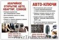 Аварийное открытие замков в Донецке