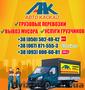 Перевозка мебели Краматорск, перевозка вещей по Краматорску, грузчики недорого, Объявление #1478601