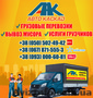 Перевозка мебели Краматорск,  перевозка вещей по Краматорску,  грузчики недорого