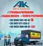 Квартирный переезд в Макеевке. Переезд квартиры недорого, Объявление #1486686