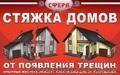 Металлическая стяжка домов от появления трещин до аварийного состояния., Объявление #1474941