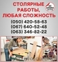 Столярные работы Краматорск,  столярная мастерская в Краматорске