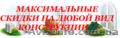 ОКНА,  ДВЕРИ,  БАЛКОНЫ,  РОЛЛЕТЫ c Сезонными СКИДКАМИ (Донецк,  Макеевка)