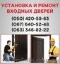 Металлические входные двери Донецк, входные двери купить, установка в Донецке., Объявление #1496729