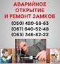 Открыть замок двери Донецк, аварийное открывание замка в Донецке, Объявление #1496735