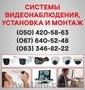 Камеры видеонаблюдения в Макеевке,  установка камер Макеевка