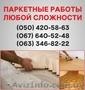 Паркетные работы Донецк. Укладка доски,  циклевка паркета в Донецке