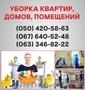 Клининг Донецк. Клининговая компания в Донецке.