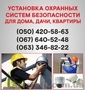 Установка сигнализации Краматорск. Охранная сигнализация в Краматорске.