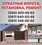 Откатные ворота Краматорск. Ворота цена в Краматорске, установка ворот, Объявление #1526966