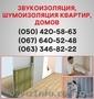 Шумоизоляция Донецк. Шумоизоляция цена по Донецку.