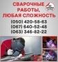 Сварка в Краматорске,  сварка труб Краматорск,  сварочные работы