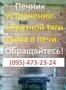 Печник. Днр. Услуги печника в Донецке. Устранение обратной тяги.