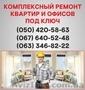Ремонт квартир Донецк  ремонт под ключ в Донецке