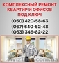 Ремонт квартир Макеевка  ремонт под ключ в Макеевке, Объявление #1550247