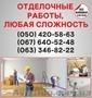Отделочные работы в Донецке,  отделка квартир Донецк