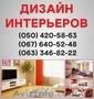 Дизайн интерьера Горловка,  дизайн квартир в Горловке,  дизайн дома