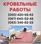 Кровельные работы Донецк. Ремонт кровли, монтаж кровли в Донецке., Объявление #1560729