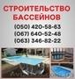Строительство бассейнов Краматорск. Бассейн цена в Краматорске