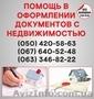 Узаконение земельных участков в Донецке,  оформление документации с недвижимостью
