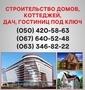 Строительство домов Крамоторск. Дома под ключ в Крамоторске.