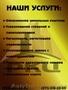 ООО «РКЦ» Окажем помощь в оформлении документов - Изображение #2, Объявление #1562747