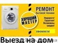 Ремонт холодильников, бойлеров,тв и др, Объявление #1603669