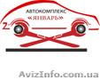 ремонт и ТО автомобилей в Донецке, ремонт глушителей, бамперов, покраска авто, , Объявление #1618298