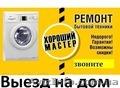 Ремонт холодильников,  стиральных машин,  бойлеров,  тв