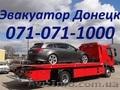 Эвакуатор в Донецке                                                              - Изображение #8, Объявление #1621886
