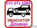 Эвакуатор-24. в  Донецке                                                        , Объявление #1621887