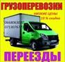 Грузоперевозки Донецк Украина Россия