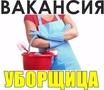 Требуется уборщица Мариуполь ТЦ