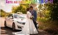 Прокат аренда авто на свадьбу свадебные украшения Донецк Енакиево  - Изображение #3, Объявление #1528536