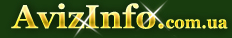 Бесплатные объявления Донецк, продам, куплю, сдам, сниму и работа в Донецке - doneck.avizinfo.com.ua