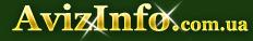 Ремонт холодильников всех марок в Донецке на дому в Донецке, предлагаю, услуги, ремонт техники в Донецке - 340864, doneck.avizinfo.com.ua